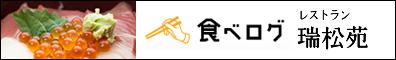 食べログ瑞松苑
