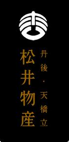丹後・天橋立 松井物産